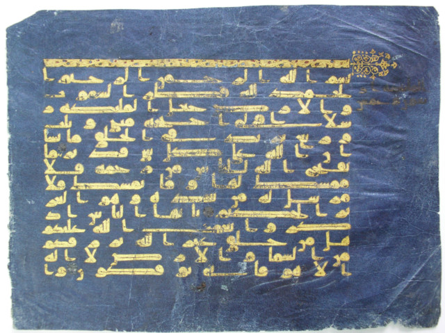 7 Page from a Quran manuscript in indigo and gold, Tunisia, 9th and 10th centuries, Raqqada Museum of Islamic Arts, Tunisia
