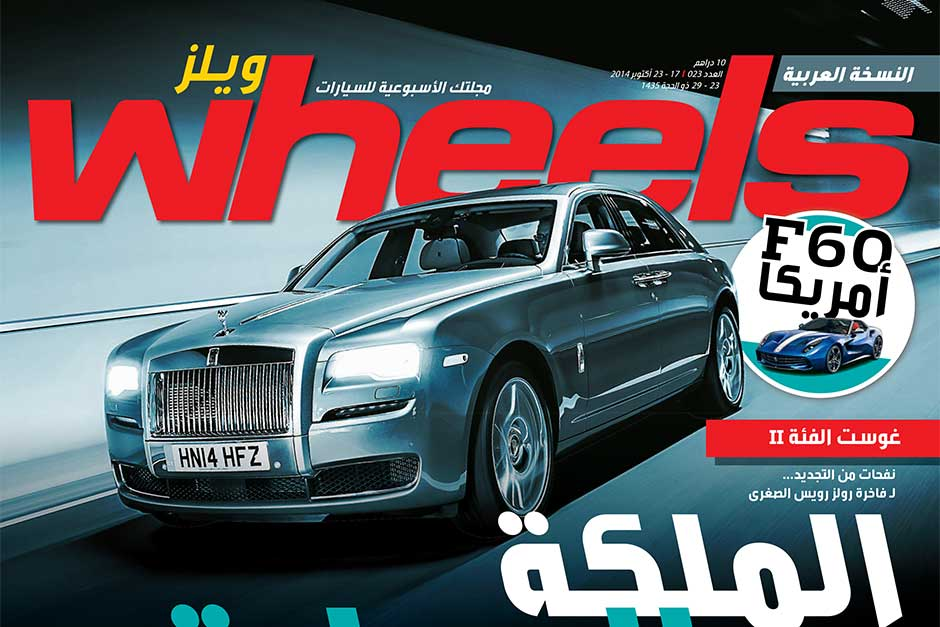 Wheels Arabic