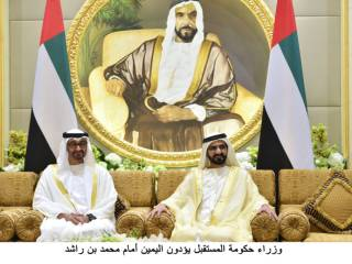 New UAE cabinet members sworn in