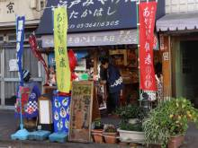 Tokyo: Get to know the older section of town