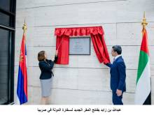 UAE Embassy in Serbia moves to new premises