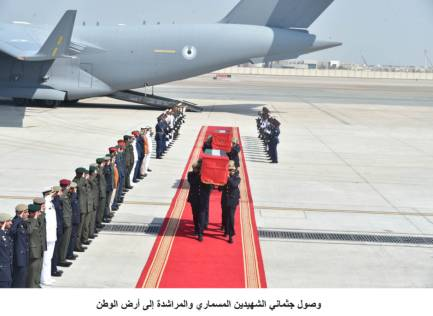 Two Emirati martyrs laid to rest