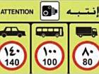 New speed limits on Saudi highways