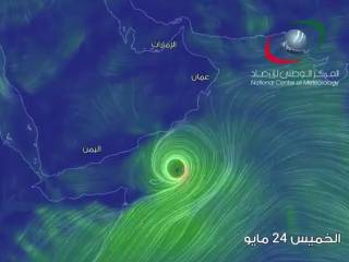 Tropical cyclone forming in next 24 hrs