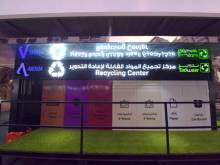 Recyclable waste collection centre opens