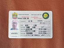 Look: UAE driving licence in Chinese