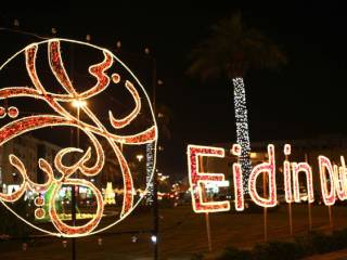 Eid holidays for public sector announced