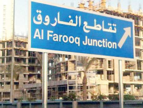 The Al Farooq Junction